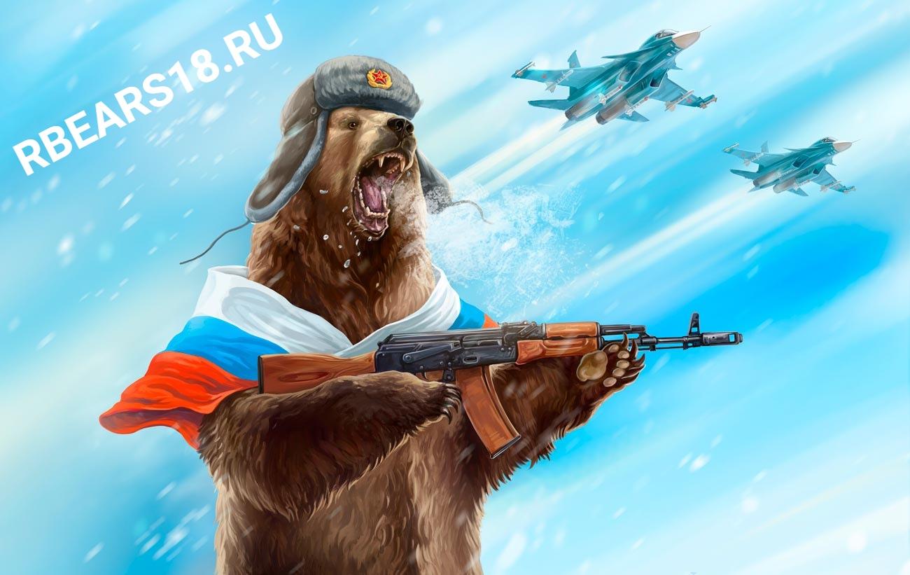 Открытки днем, картинки русские медведи